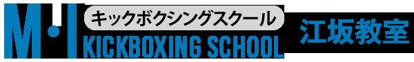 M・Iキックボクシングスクール 江坂教室