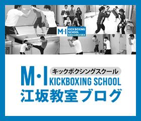 江坂教室ブログ