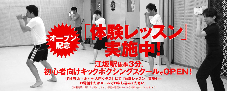 大阪府吹田市江坂駅より徒歩3分!江坂初、初心者向けキックボクシングスクール
