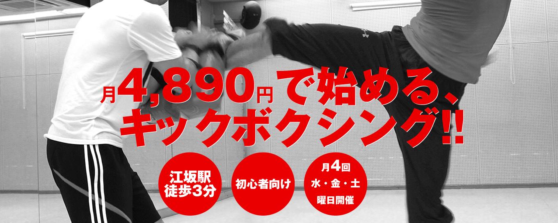 大阪 キックボクシング